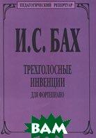 Трехголосные инвенции для фортепиано. Серия `Библиотека юного музыканта`  И. С. Бах  купить