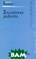 Елисейские радости  А. Николев купить