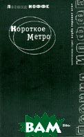 Короткое метро  Леонид Иоффе купить
