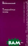 Тивериадские поэмы  А. Волохонский купить