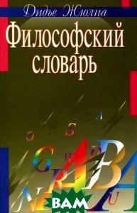 Философский словарь  Ж.Дидье купить