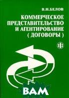 Коммерческое представительство и агентирование (договоры)  Белов В.Н. купить