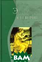 Энциклопедия суеверий  Рэдфорд Э. и М., Миненок Е. купить