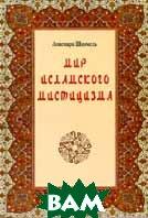 Мир исламского мистицизма  Аннемари Шиммель купить