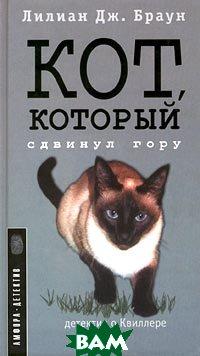 Кот, который сдвинул гору. Серия `Амфора-детектив`  Браун Л. купить