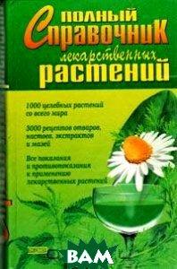 Полный справочник лекарственных растений. Серия `Полные медицинские справочники`  Кьосев П. А.  купить