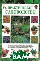 Практическое садоводство. Руководство по планированию, посадке и содержанию идеального сада  Мак-Хой Питер купить