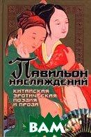 Павильон наслаждений: Китайская эротическая поэзия и проза   купить