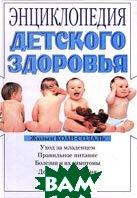 Энциклопедия детского здоровья  Жюльен Коан-Солаль купить