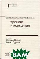 Инструменты развития бизнеса: тренинг и консалтинг  Л. Кроль, Е. Пуртова купить