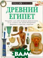 Древний Египет. Серия `Очевидец: обо всем на свете`  Джордж Харт купить