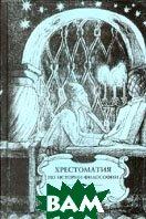 Хрестоматия по истории философии от Нестора до Лосева. В 3 частях. Часть 3  Л. А. Микешина купить