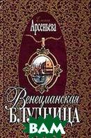 Венецианская блудница. Серия `Русский любовно-авантюрный роман`  Арсеньева Е.А. купить