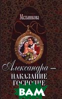 Александра - наказание Господне. Серия `Русский любовно-авантюрный роман`  Мельникова И. купить