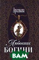 Любовник богини. Серия `Русский любовно-авантюрный роман`  Елена Арсеньева  купить
