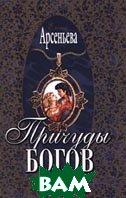 Причуды богов. Серия `Русский любовно-авантюрный роман`  Елена Арсеньева  купить