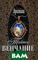 Шальная графиня. Серия `Русский любовно-авантюрный роман`  Елена Арсеньева  купить