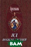 Яд вожделения. Серия `Русский любовно-авантюрный роман`  Арсеньева Е.А. купить