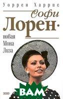 Софи Лорен - новая Мона Лиза  Уоррен Харрис  купить