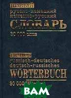 ����� ������-��������, �������-������� �������. 30 000 ���� / Neues Russisch-Deutsches, Deutsch-Russisches Worterbuch. 30 000 Worter  �. �. ����������  ������