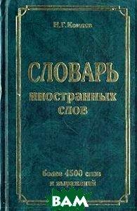 Словарь иностранных слов. Более 4500 слов и выражений  Н. Г. Комлев  купить