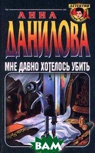 Мне давно хотелось убить  Анна Данилова  купить