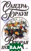 Вторая попытка. Серия `Собрание романов С.Браун`  Сандра Браун  купить