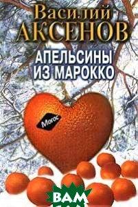 Апельсины из Марокко. Серия `Собрание сочинений В.Аксенова`  Аксенов В. купить