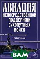 Авиация непосредственной поддержки сухопутных войск. Серия `Современная  военная техника`  Майкл Тейлор  купить