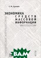 Экономика средств массовой информации  Гуревич С.М. купить