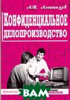Конфиденциальное делопроизводство  А. И. Алексенцев купить
