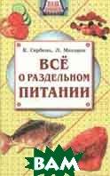 Все о раздельном питании. Серия `Ваш домовой`  Е. Сербина, Л. Макаров  купить