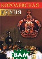 Королевская кухня. Серия `Карманная библиотека`   купить