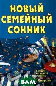 Новый семейный сонник. Серия `Карманная библиотека`  О. Б. Смурова купить