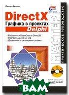 DirectX. Графика в проектах Delphi (+CD - ROM)  Михаил Краснов  купить