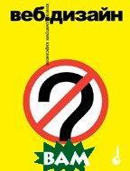 Веб-дизайн: книга Стива Круга или `не заставляйте меня думать!`  С.Круг купить
