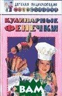 Кулинарные фенечки. Серия `Детская энциклопедия развлечений`  Скалеух Н. купить
