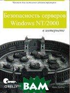 Безопасность серверов Windows NT/2000 в Интернете  П.Норберг купить