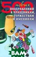 500 новых поздравлений к праздникам, торжествам и именинам  Кузина купить