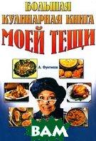 Большая кулинарная книга моей тещи  Фунтиков А. купить