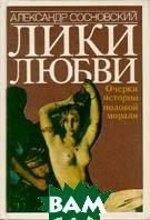 Лики любви. Очерки истории половой морали  А. Сосновский купить