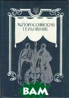 Малороссийский гербовник  В. К. Лукомский, В. Л. Модзалевский купить