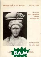 Афинский Акрополь. Научные исследования, поиски, реставрации 1975-1983 г.г.   купить