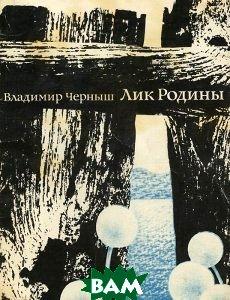 Не хочу (Черная книга)  В. Черныш купить