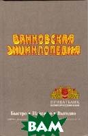 Банковская энциклопедия  Лукаш С. И., Малютина Л. А. купить