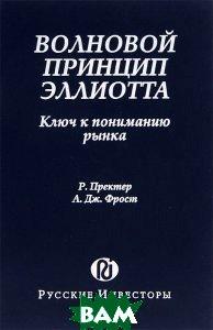 Волновой принцип Эллиотта: ключ к пониманию рынка  Р. Пректер, А. Дж. Фрост купить