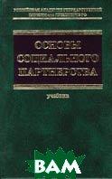 Основы социального партнерства  В. А. Михеев купить