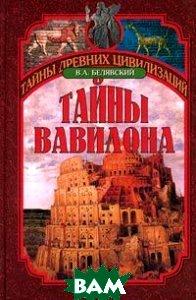 Тайны Вавилона. Серия `Тайны древних цивилизаций`  В. А. Белявский купить
