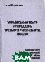 Український театр у переддень третього тисячоліття. Пошук  Н. Корнієнко  купить
