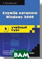 Служба каталога Windows 2000. Учебный курс  А. Вишневский купить